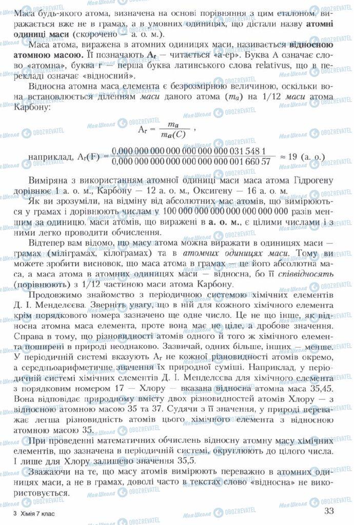 Учебники Химия 7 класс страница  33