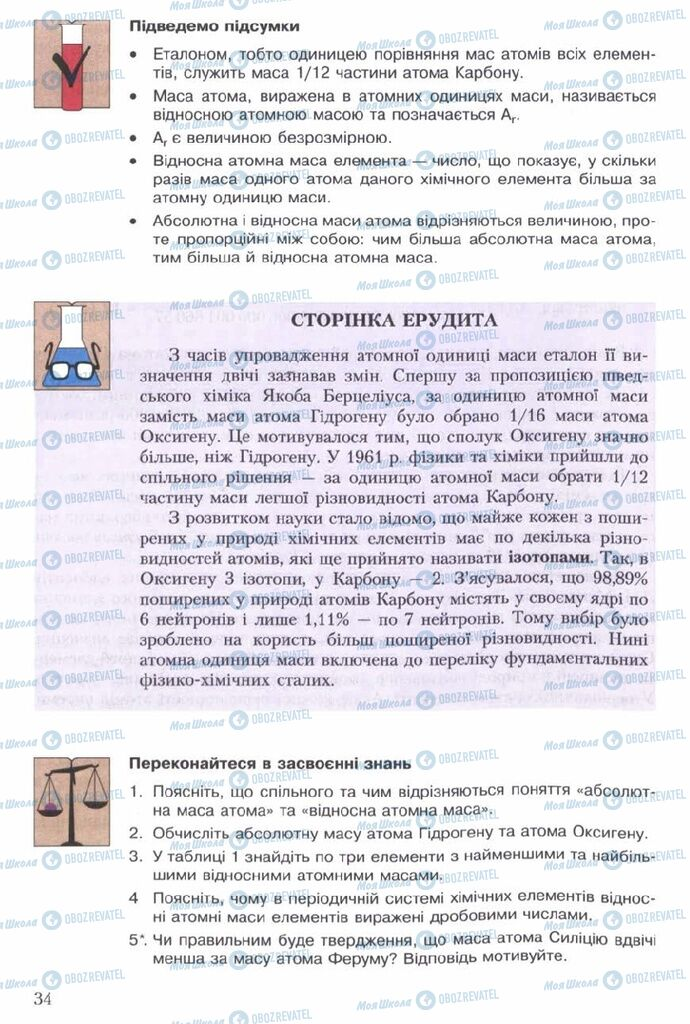 Учебники Химия 7 класс страница 34