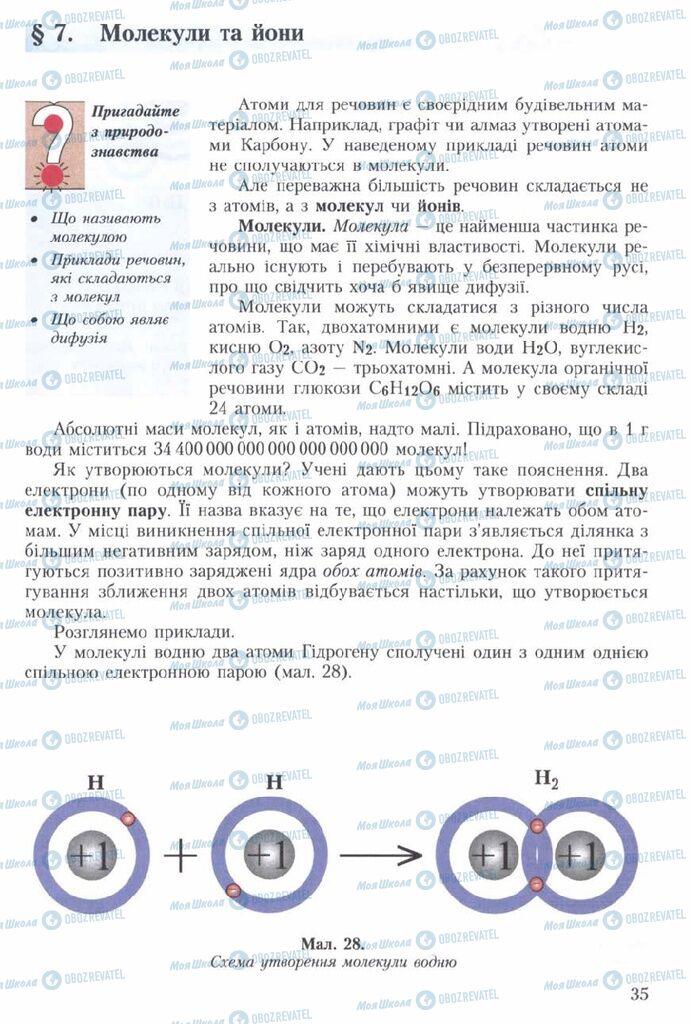Підручники Хімія 7 клас сторінка 35