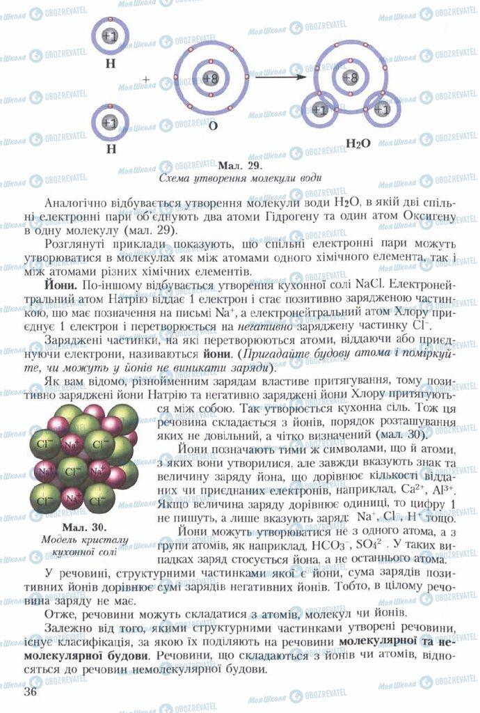 Учебники Химия 7 класс страница  36