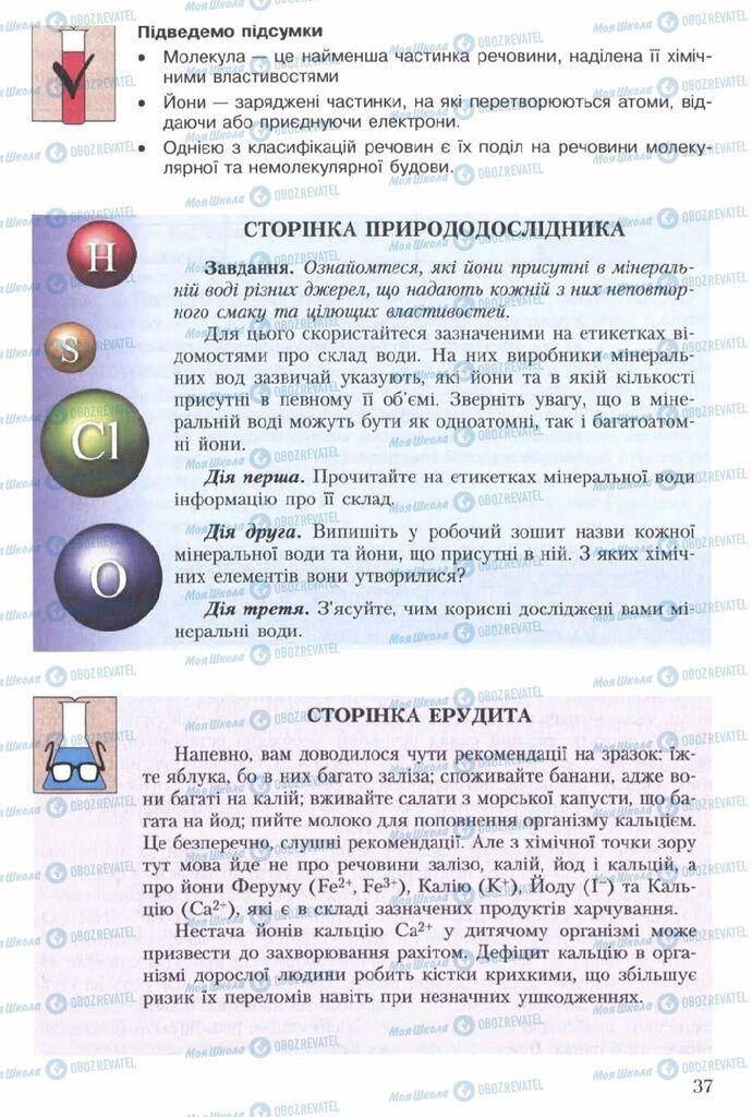Підручники Хімія 7 клас сторінка 37