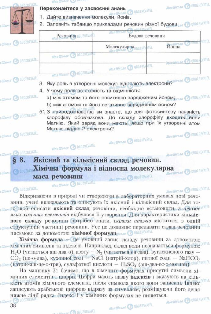 Підручники Хімія 7 клас сторінка  38
