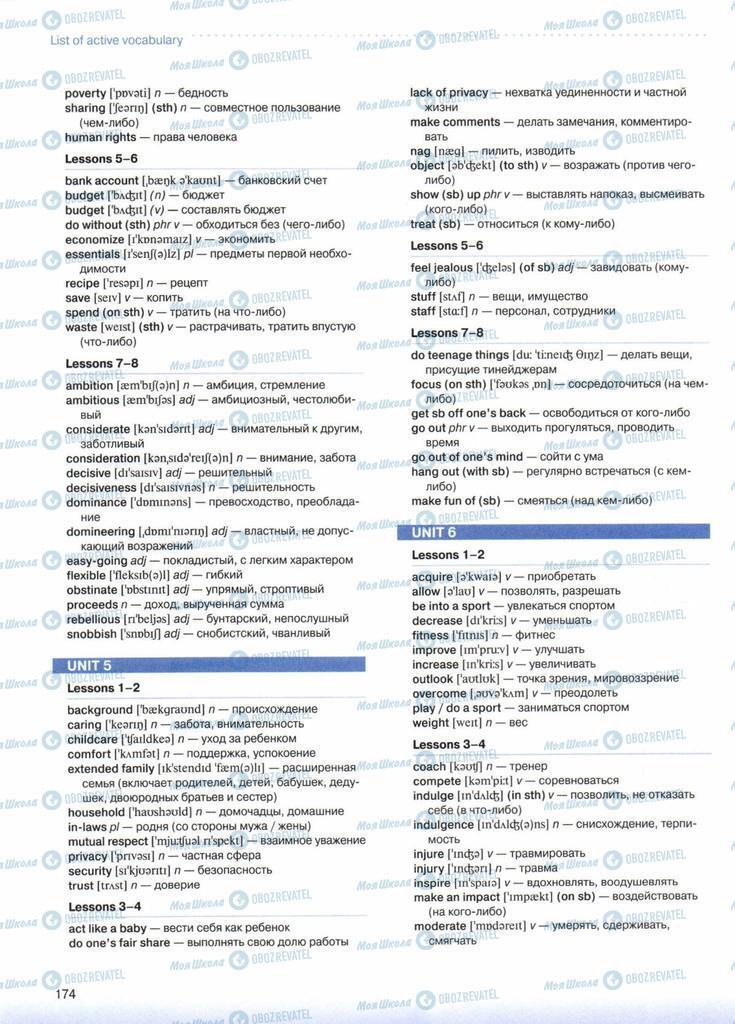 Учебники Английский язык 10 класс страница  174