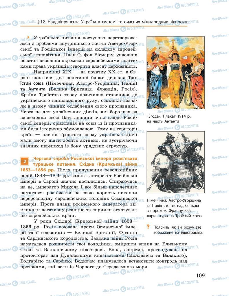 Підручники Історія України 9 клас сторінка 109