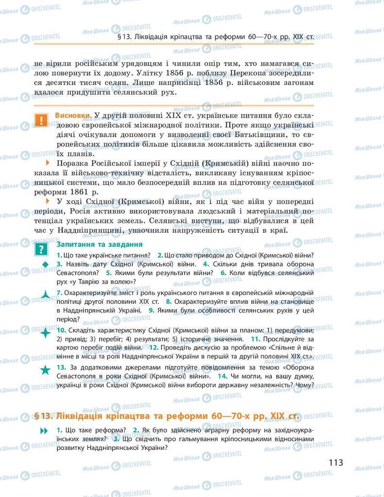 Підручники Історія України 9 клас сторінка 113