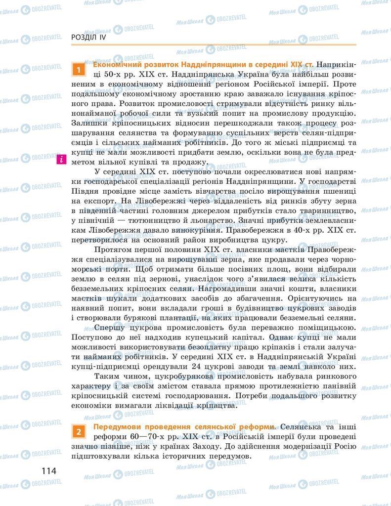 Підручники Історія України 9 клас сторінка 114