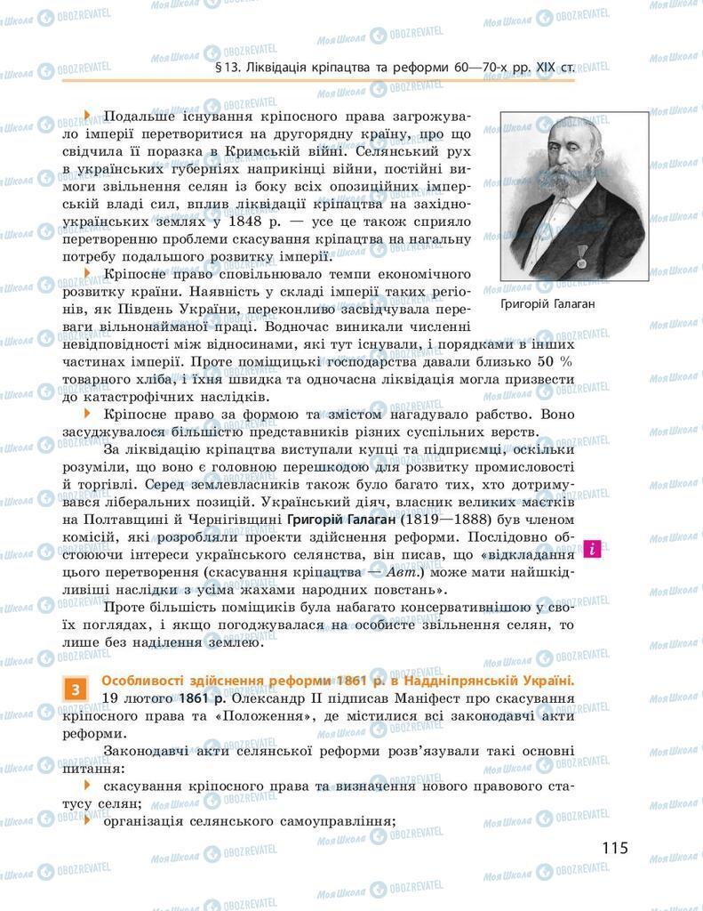 Підручники Історія України 9 клас сторінка 115