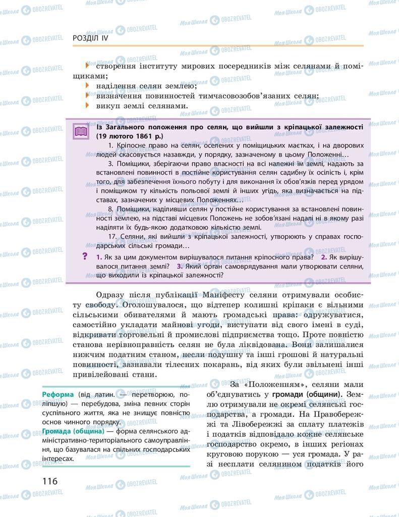 Підручники Історія України 9 клас сторінка 116