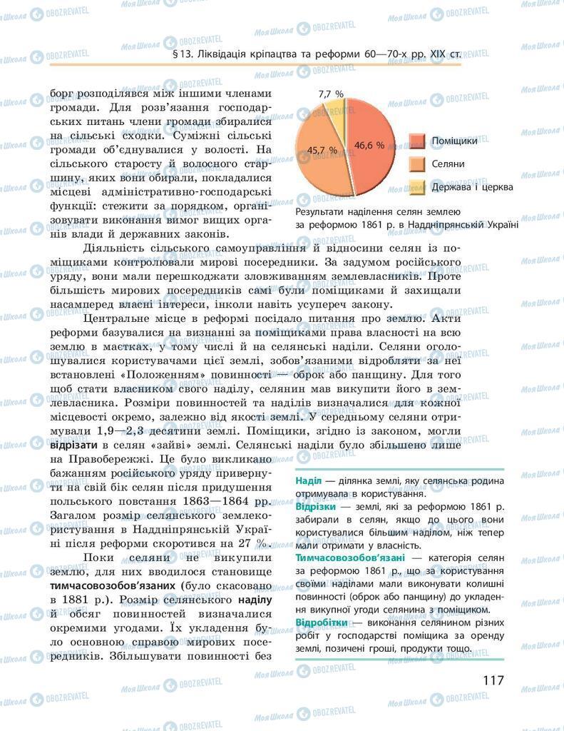 Підручники Історія України 9 клас сторінка 117