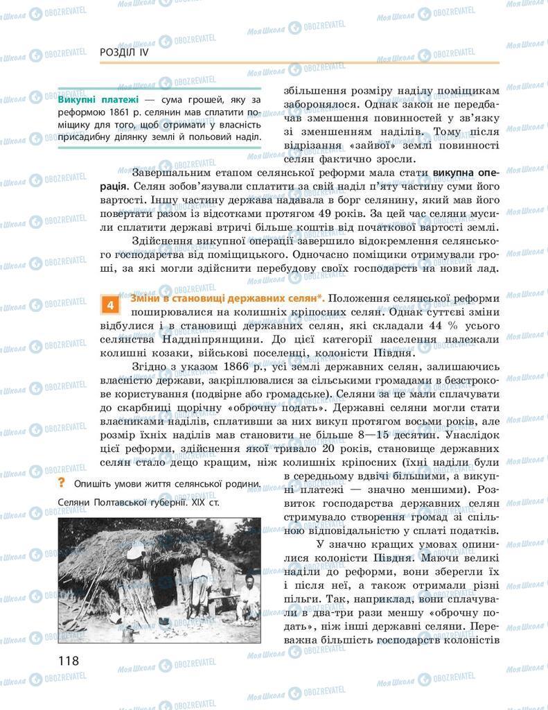 Підручники Історія України 9 клас сторінка 118
