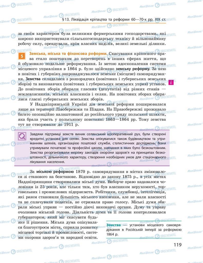 Підручники Історія України 9 клас сторінка 119