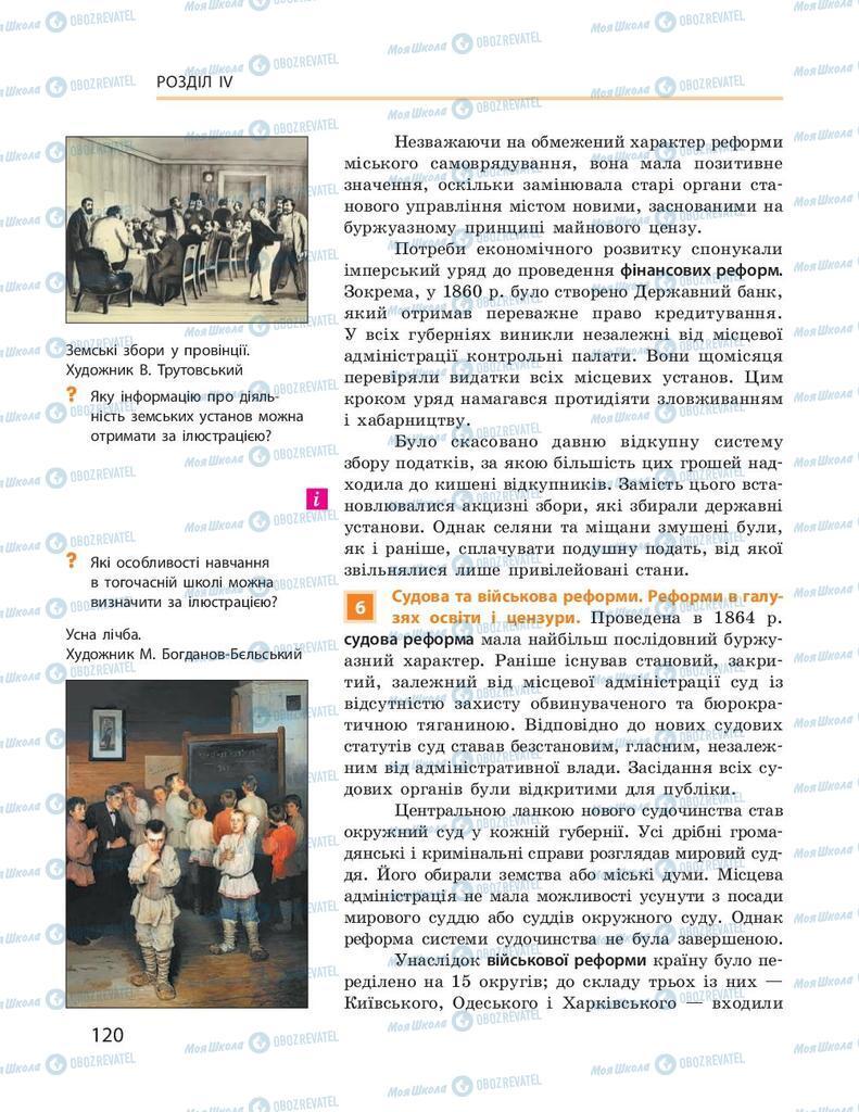 Підручники Історія України 9 клас сторінка 120