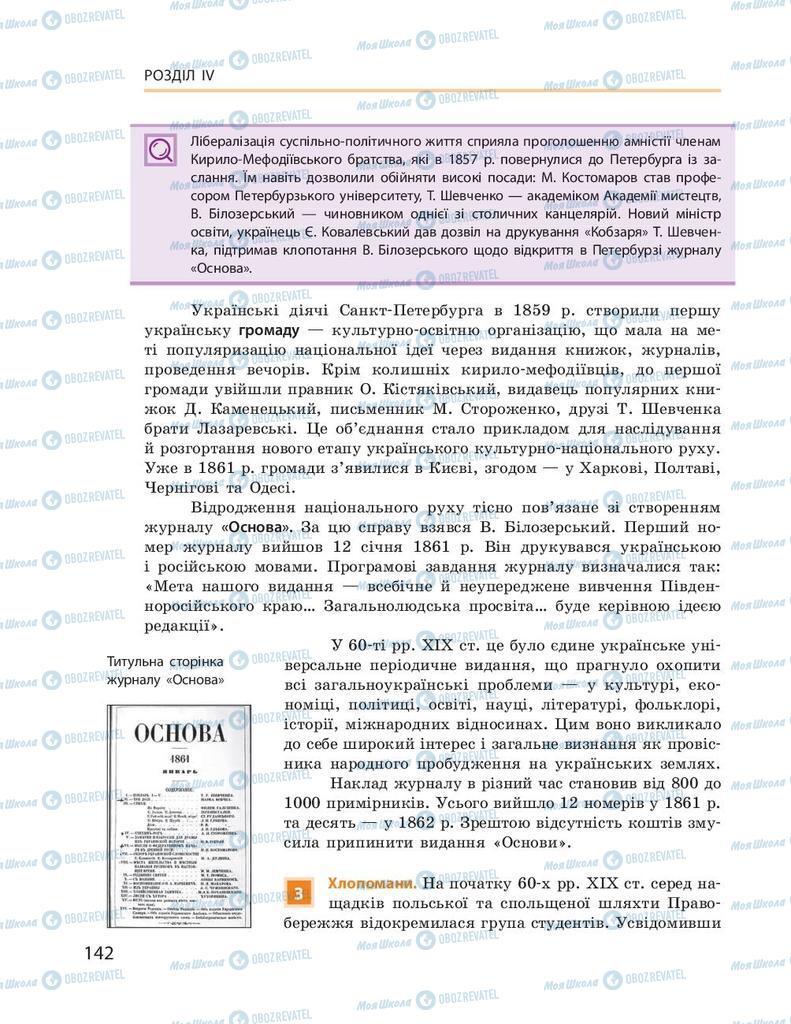 Підручники Історія України 9 клас сторінка 142