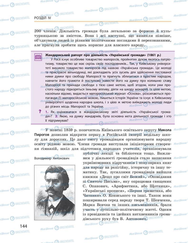 Підручники Історія України 9 клас сторінка 144