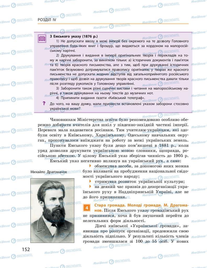 Підручники Історія України 9 клас сторінка 152