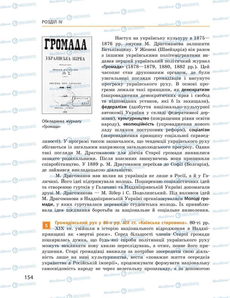 Підручники Історія України 9 клас сторінка 154