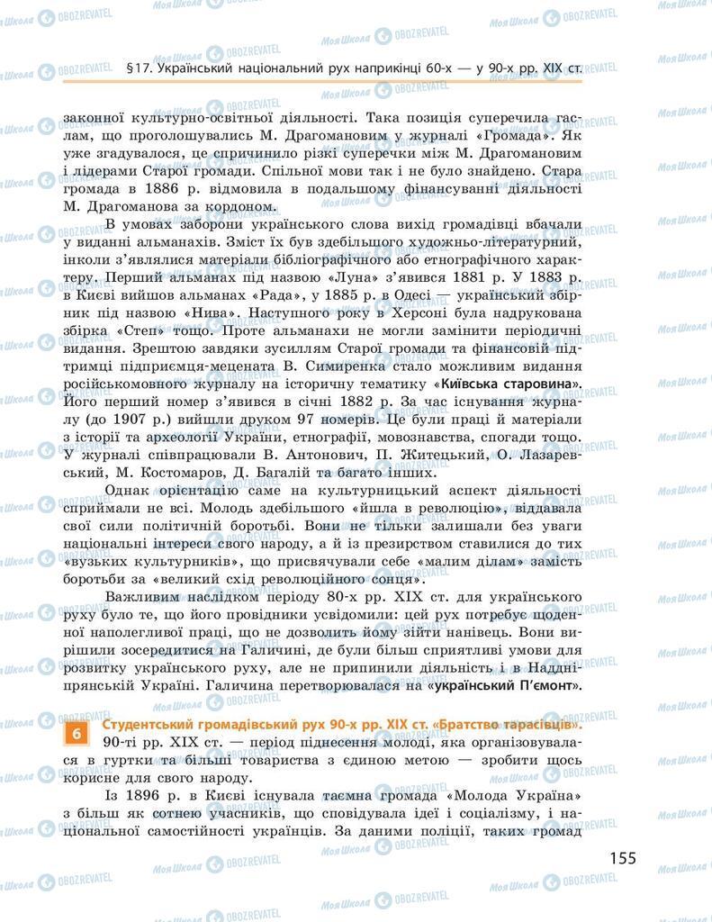Підручники Історія України 9 клас сторінка 155