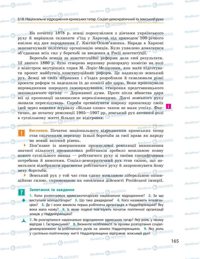Підручники Історія України 9 клас сторінка 165