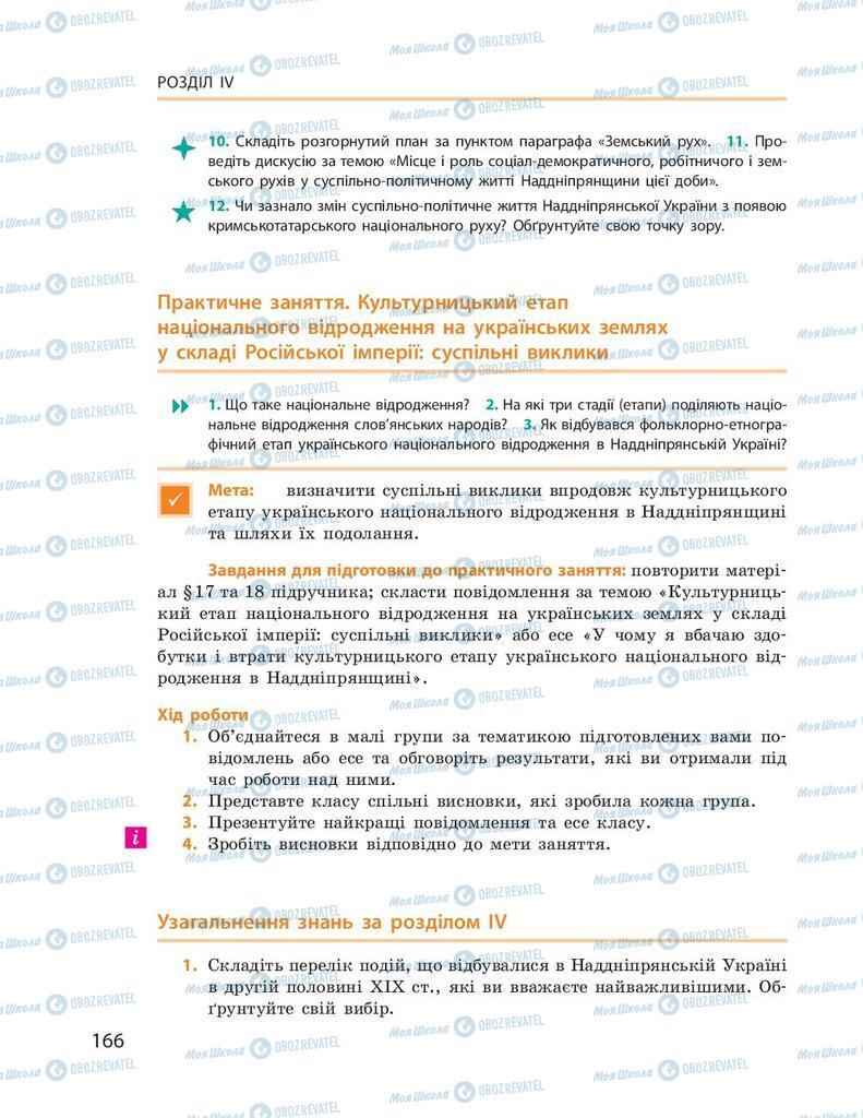 Підручники Історія України 9 клас сторінка 166