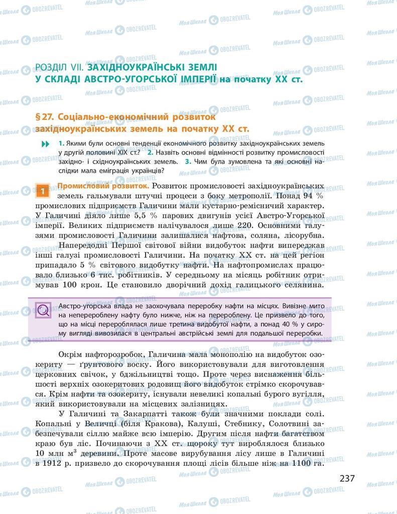 Підручники Історія України 9 клас сторінка  237