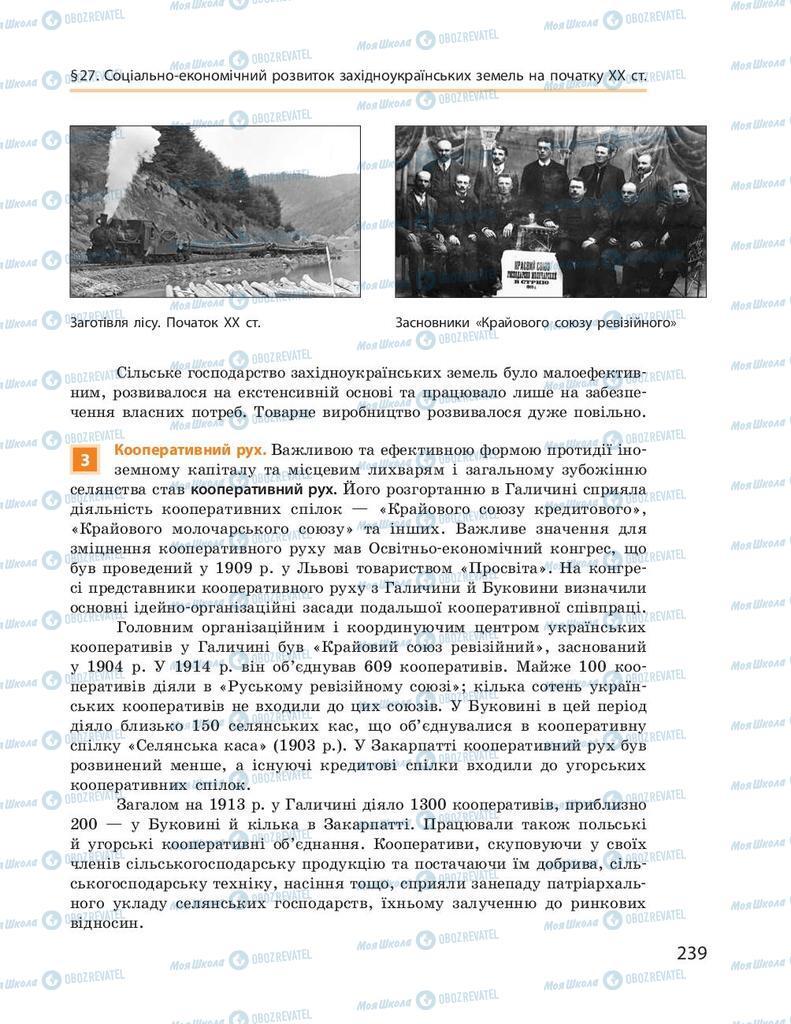 Підручники Історія України 9 клас сторінка 239