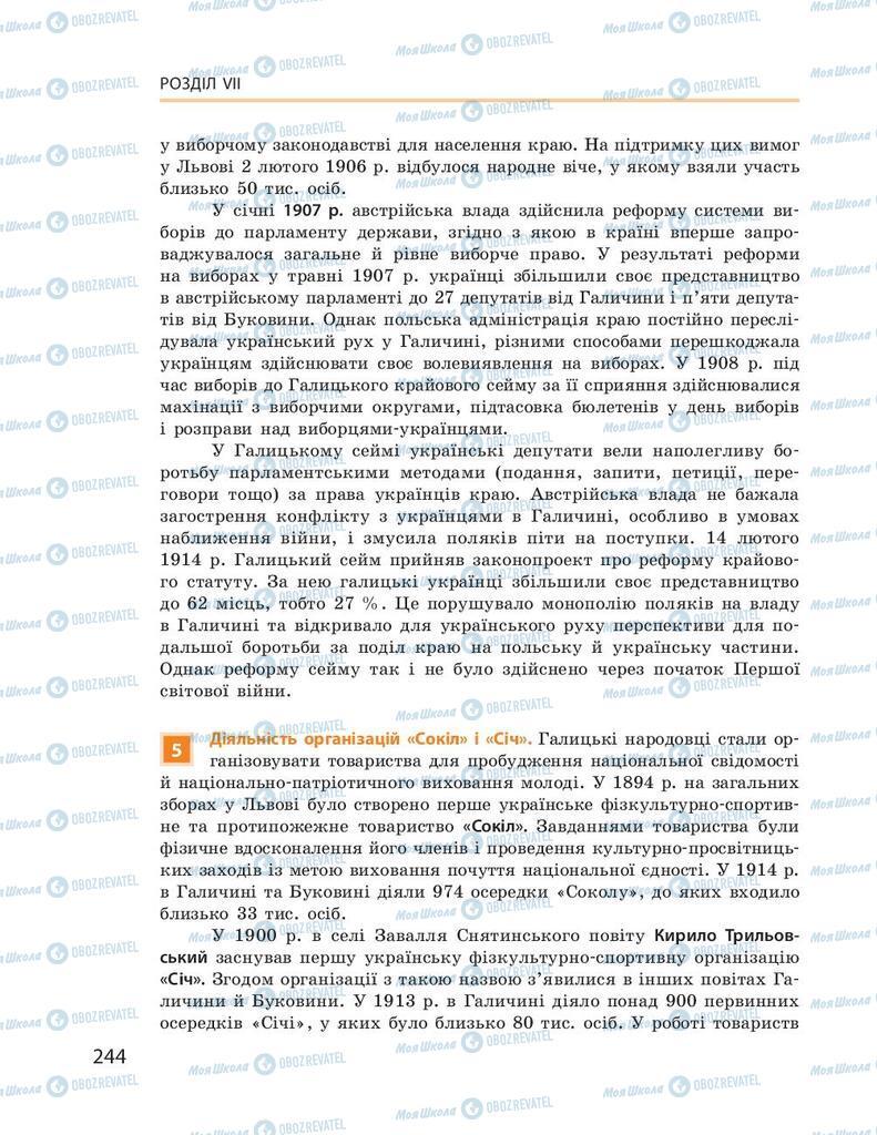 Підручники Історія України 9 клас сторінка 244
