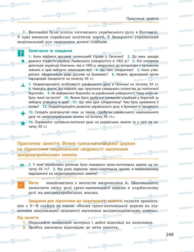 Підручники Історія України 9 клас сторінка 249
