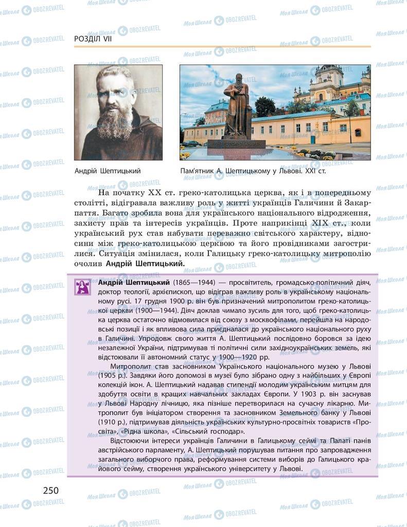 Підручники Історія України 9 клас сторінка 250