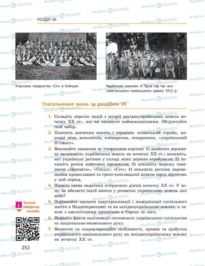 Підручники Історія України 9 клас сторінка 252