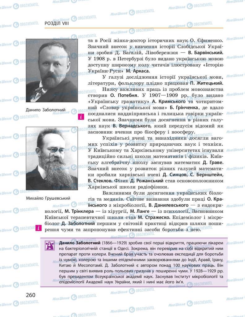 Підручники Історія України 9 клас сторінка 260