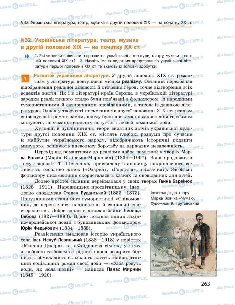 Підручники Історія України 9 клас сторінка 263