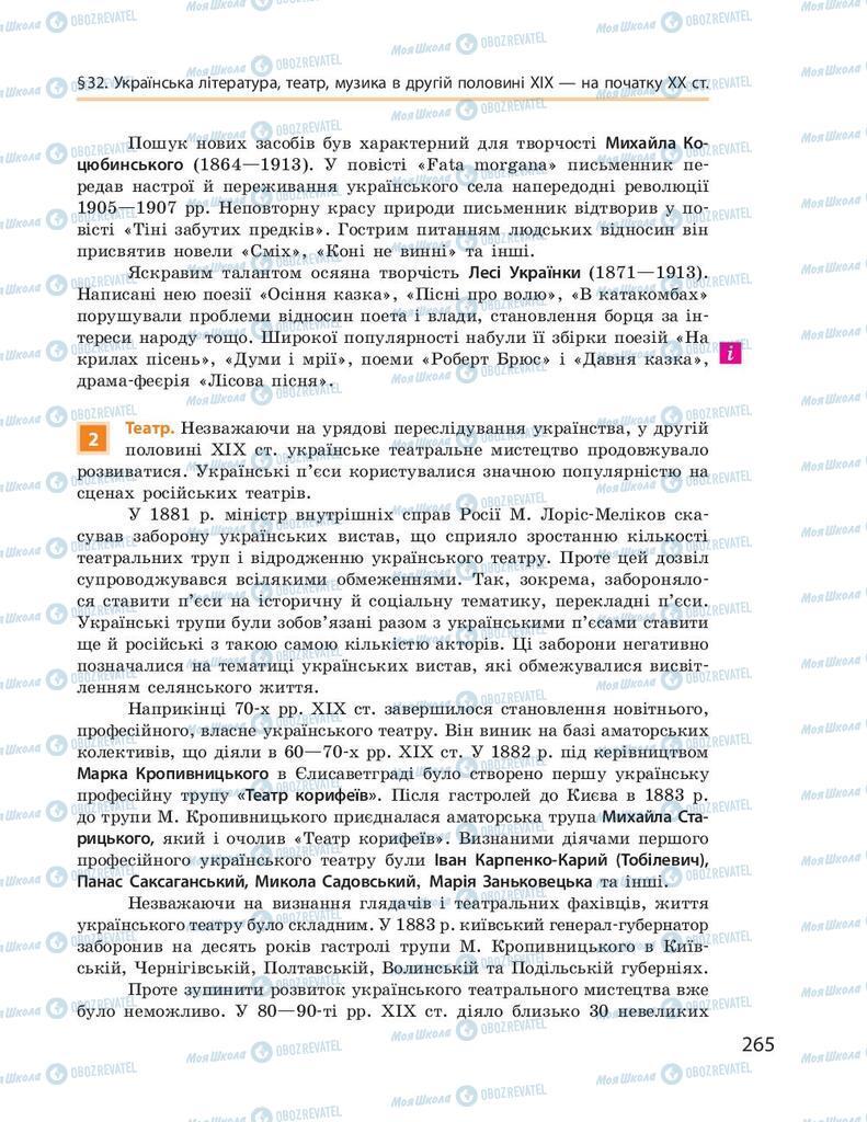 Підручники Історія України 9 клас сторінка 265