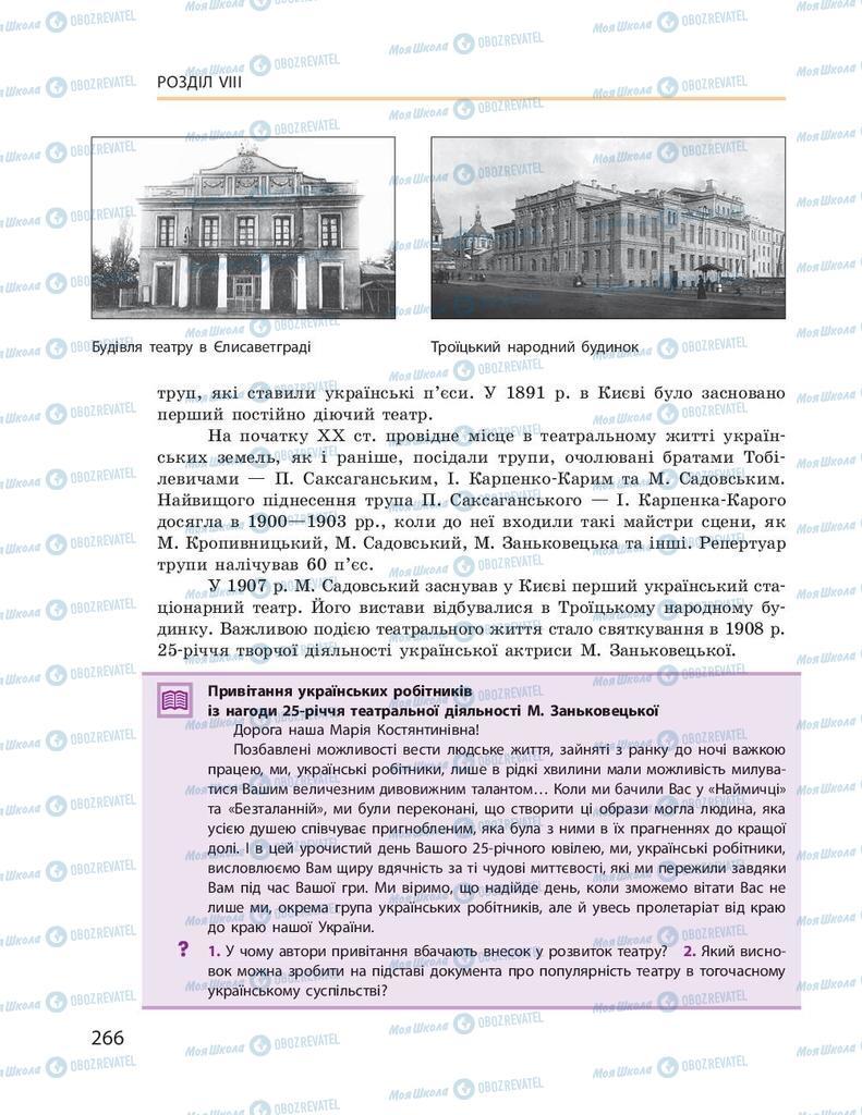 Підручники Історія України 9 клас сторінка 266