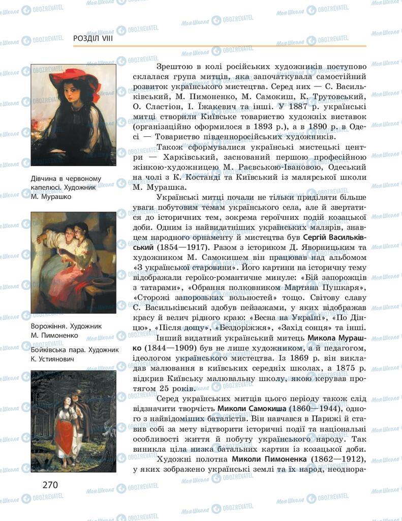 Підручники Історія України 9 клас сторінка 270