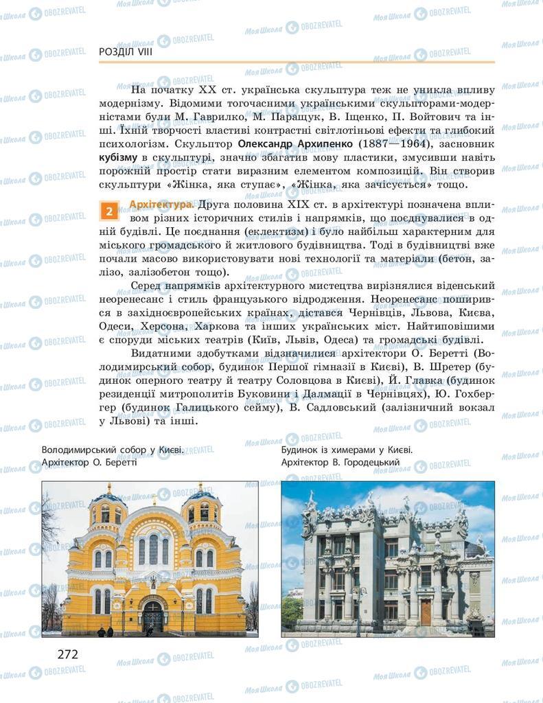 Підручники Історія України 9 клас сторінка 272