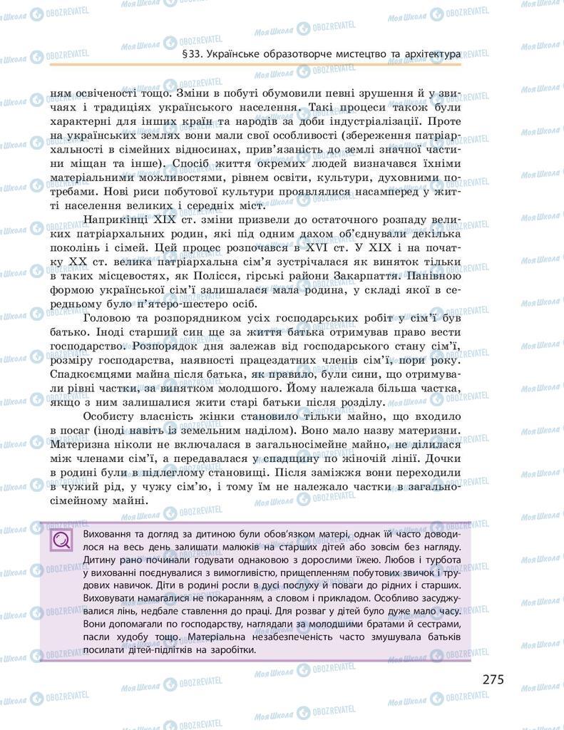 Підручники Історія України 9 клас сторінка 275