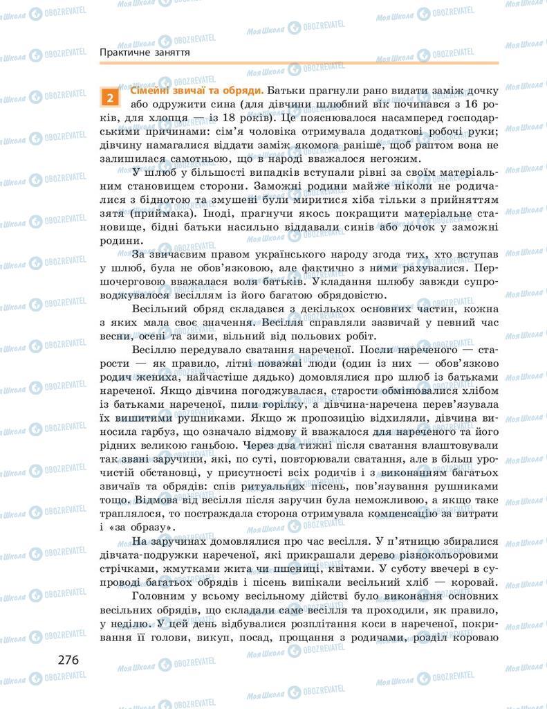 Підручники Історія України 9 клас сторінка 276