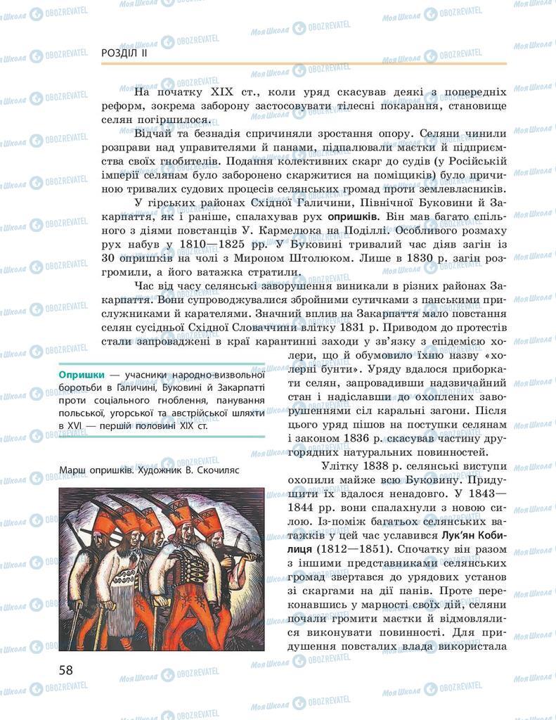 Підручники Історія України 9 клас сторінка 58