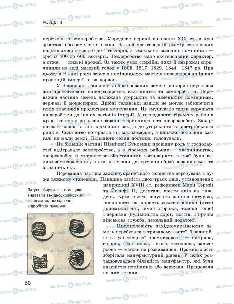 Підручники Історія України 9 клас сторінка 60