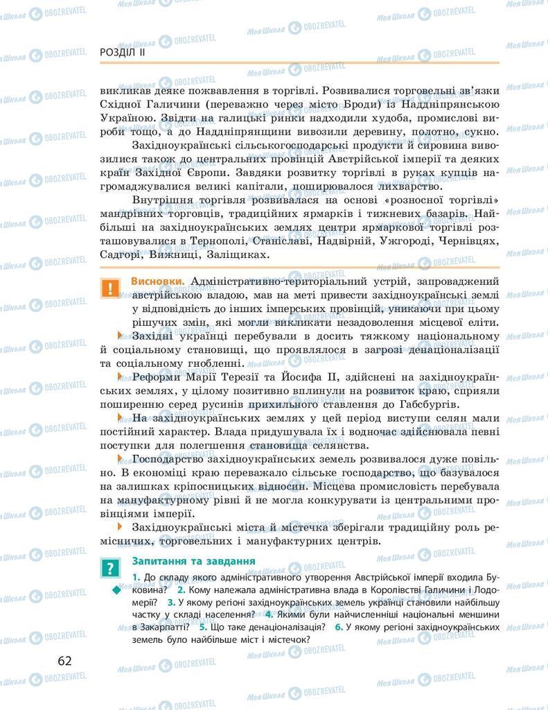 Підручники Історія України 9 клас сторінка 62