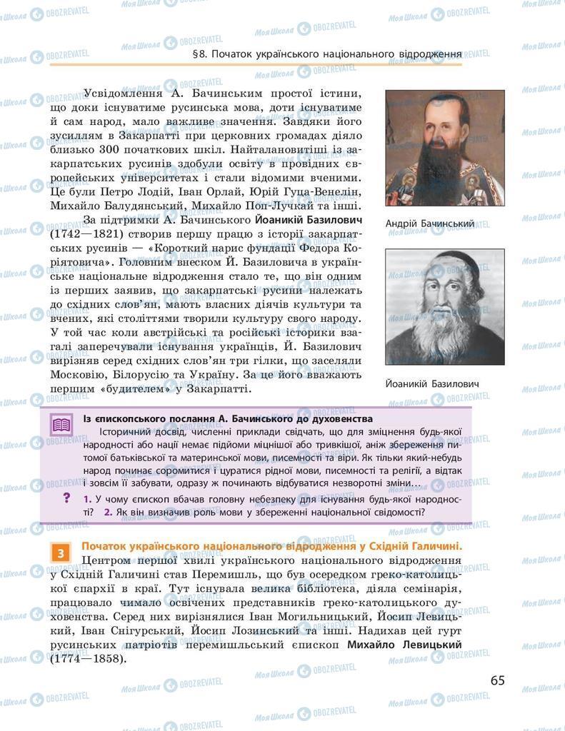 Підручники Історія України 9 клас сторінка 65
