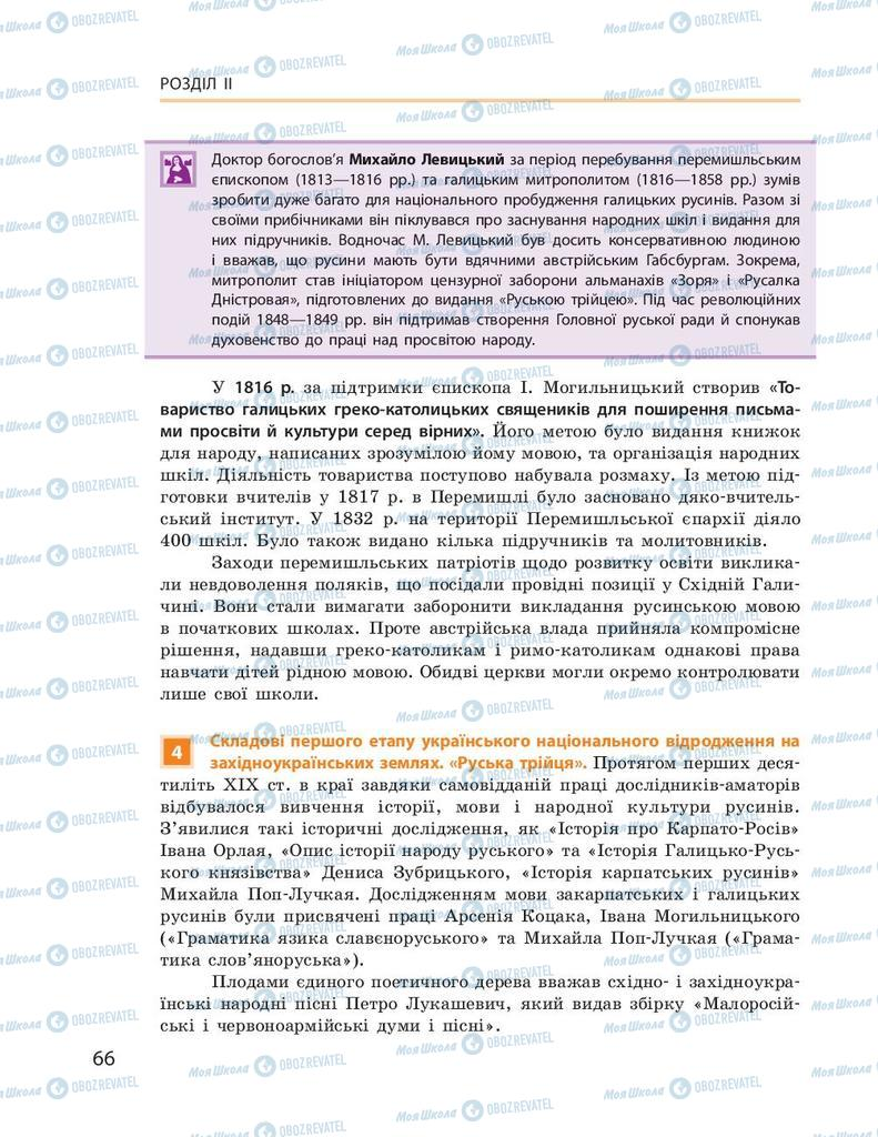Підручники Історія України 9 клас сторінка 66