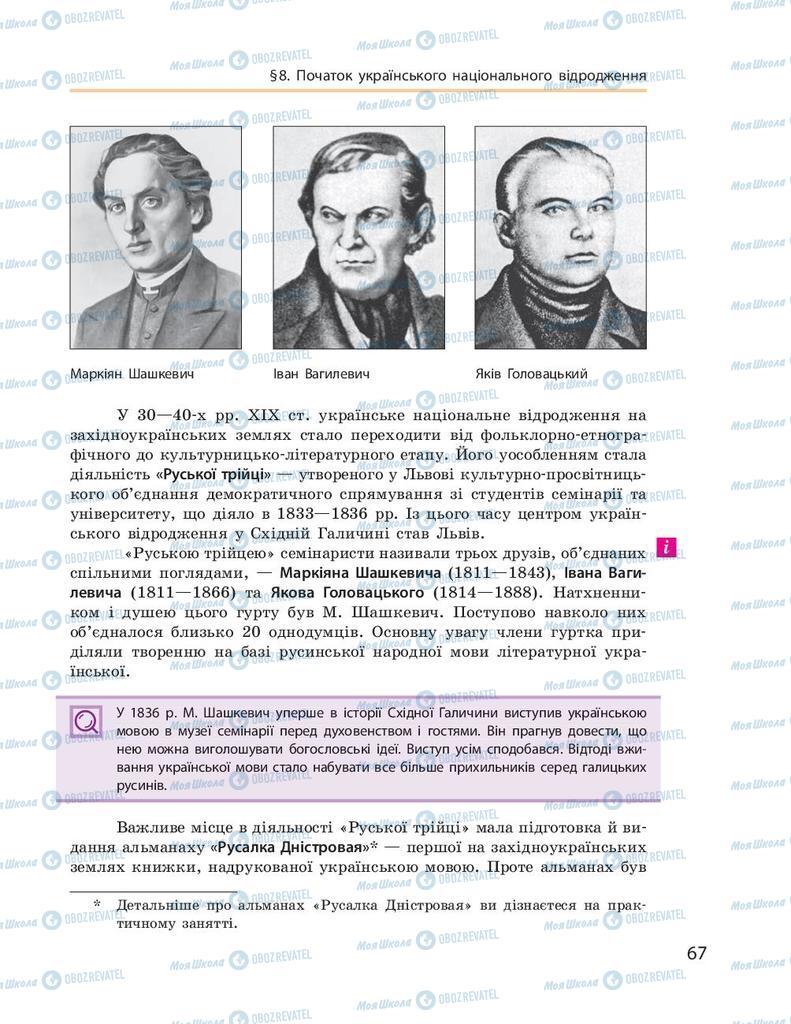 Підручники Історія України 9 клас сторінка 67