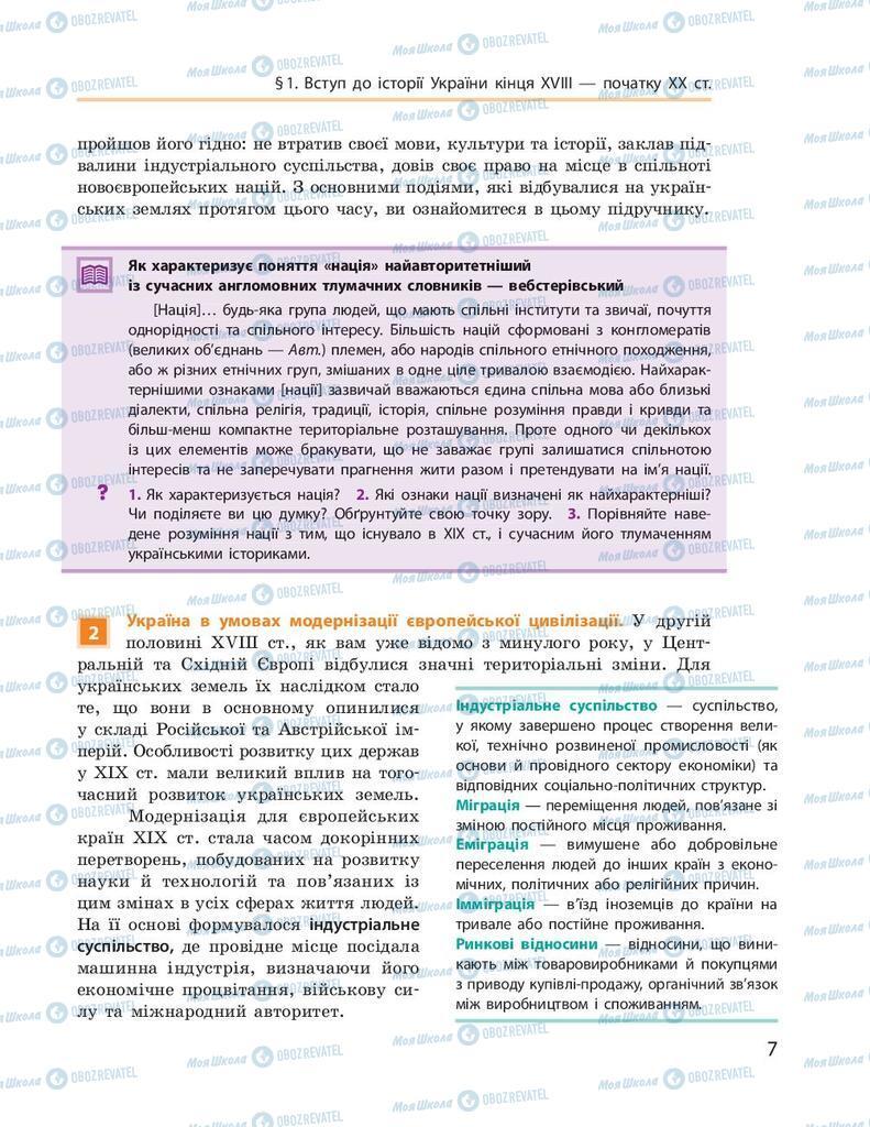 Підручники Історія України 9 клас сторінка 7