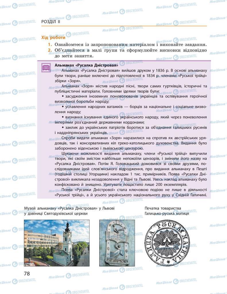 Підручники Історія України 9 клас сторінка 78