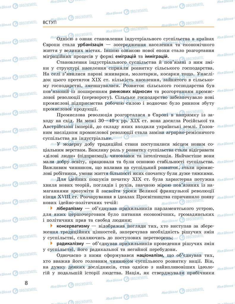 Учебники История Украины 9 класс страница 8