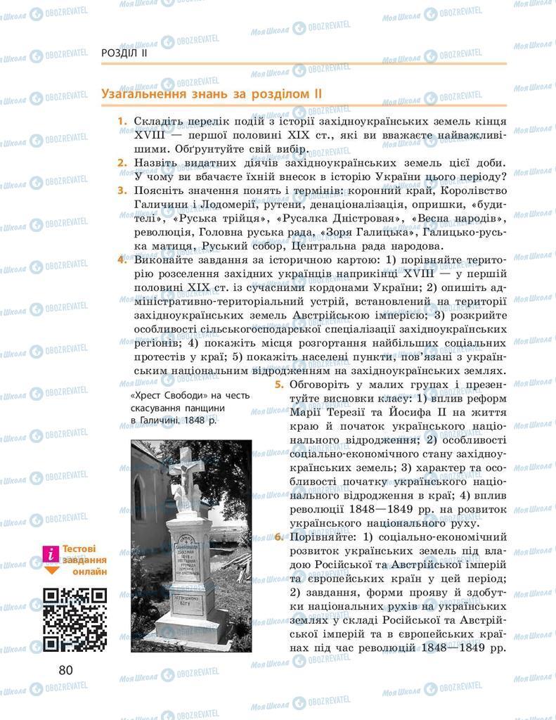 Підручники Історія України 9 клас сторінка 80