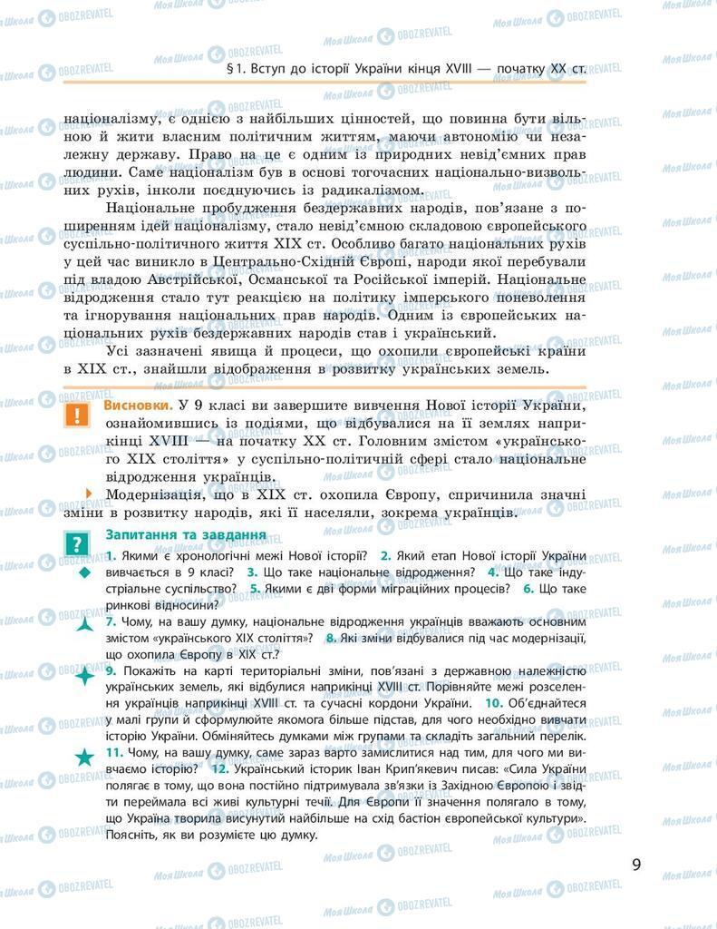 Учебники История Украины 9 класс страница 9