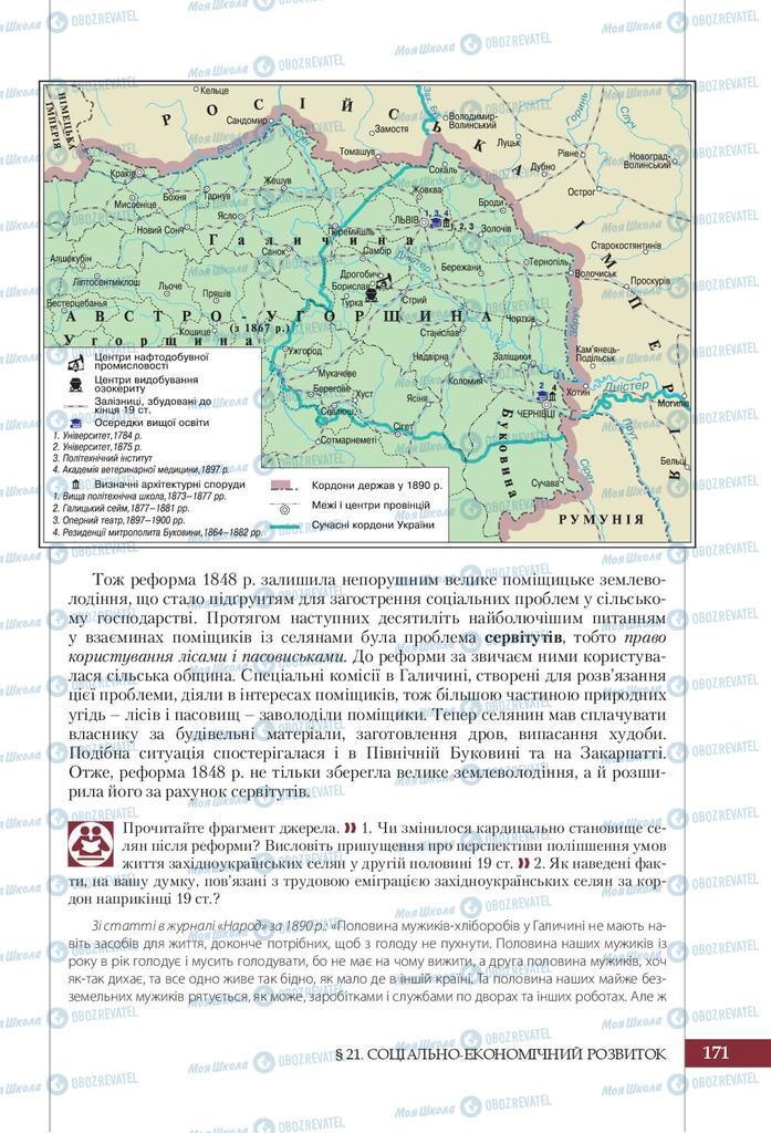 Підручники Історія України 9 клас сторінка  171