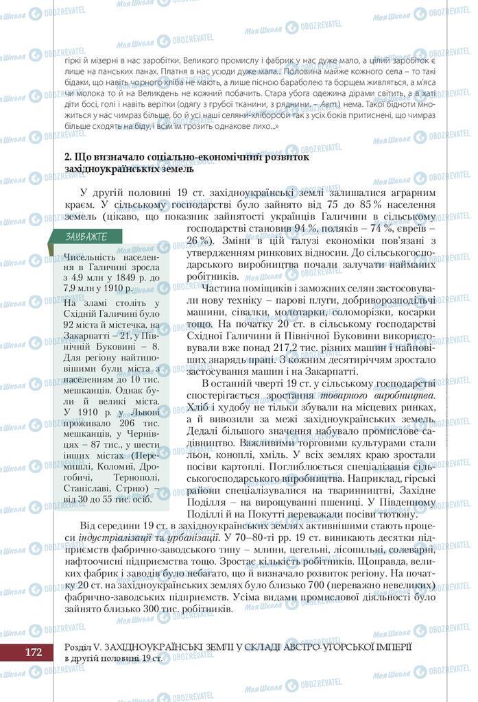 Підручники Історія України 9 клас сторінка 172
